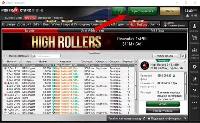 Начало регистрации в руме pokerstars com